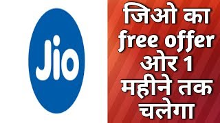 Note: this is an informational videoHello friends in this video I am going to tell you about jio.if you find any problem watch the full video and your can find your answar.# Music CreditsSong: Jim Yosef - Link [NCS Release]Music provided by NoCopyrightSounds.Watch: https://youtu.be/9iHM6X6uUH8Download/Stream: http://ncs.io/LinkYO