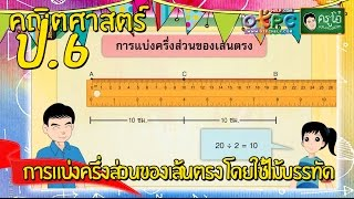 สื่อการเรียนการสอน การแบ่งครึ่งส่วนของเส้นตรง โดยใช้ไม้บรรทัด ป.6 คณิตศาสตร์
