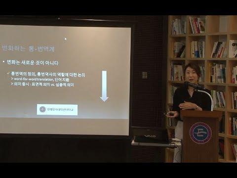 통번역 포럼 '통번역 교육, 무엇을 가르칠 것인가?' by 한영통번역학과 김훈밀 교수