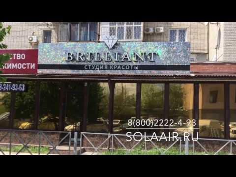 рекламные баннеры, пайетки, SolaAir Brilliant
