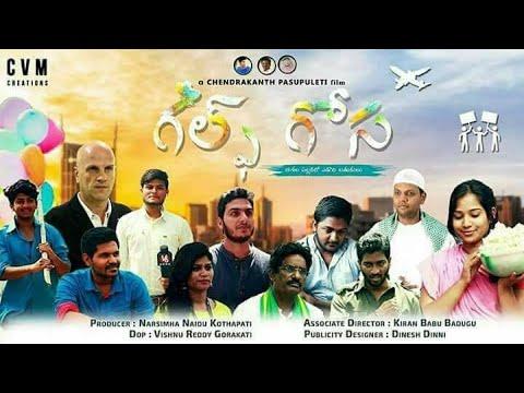 GULF GOSA - Narsimham Naidu kotapati  Present's || Chendrakanth Pasupuleti film ||