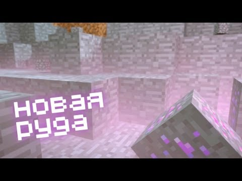 Minecraft animation : Новая руда