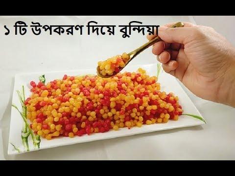 মাত্র ১ টি উপকরণ দিয়ে মিষ্টি বুন্দিয়া || Sweet Boondia/Boondi/Borinda Recipe by Polyz Kitchen