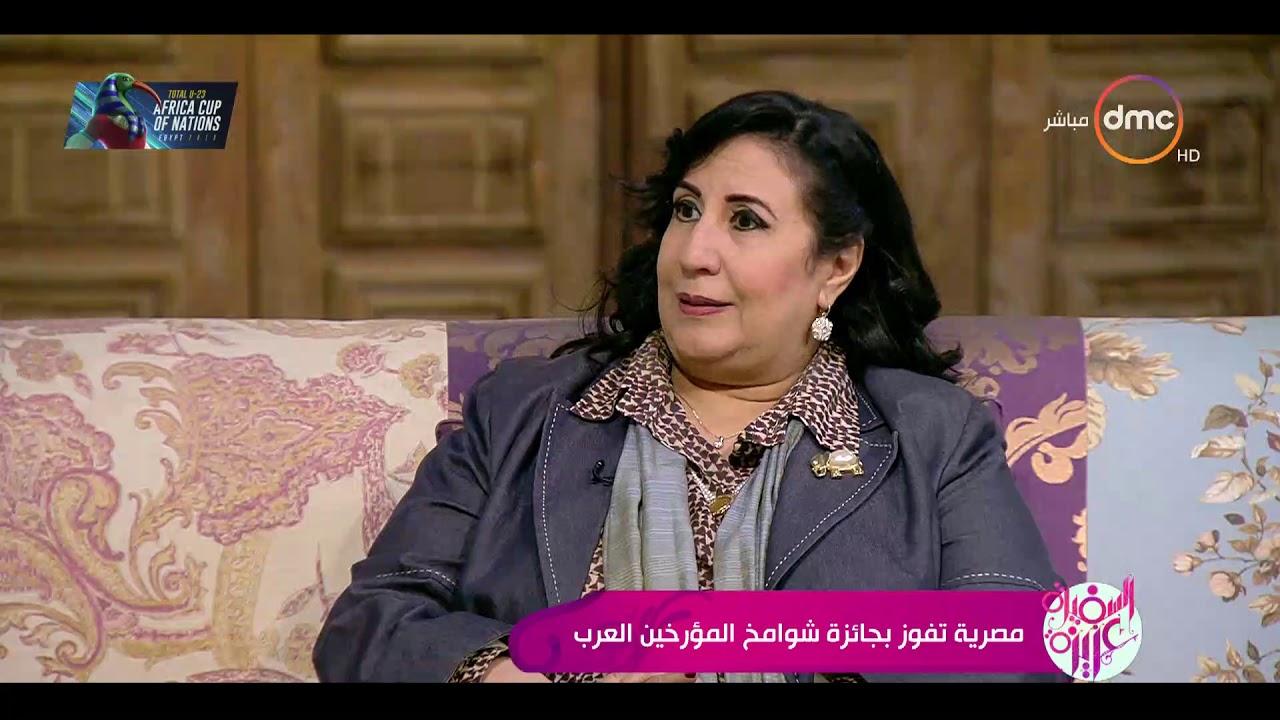 """السفيرة عزيزة - """"د. إيمان عامر"""" تتحدث عن دور اتحاد المؤرخين العرب في كتابة التاريخ"""