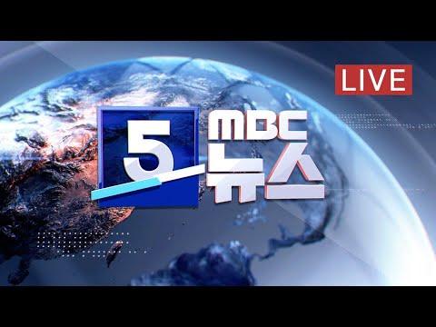 잠수교 11일째 통제‥ 사망 33명·실종 9명 - [LIVE] MBC 5시뉴스 2020년 08월 12일