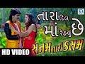 LOVE SONG   Sanam Tari Kasam   Video Song   Rajdeep Barot, Reena Soni