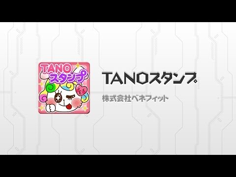 Video of TANOスタンプ ★無料スタンプアプリ★