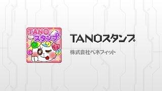 TANOスタンプ ★無料スタンプアプリ★ YouTubeビデオ