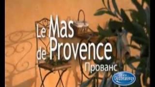 Les Decoratives Mas de Provence - Прованс