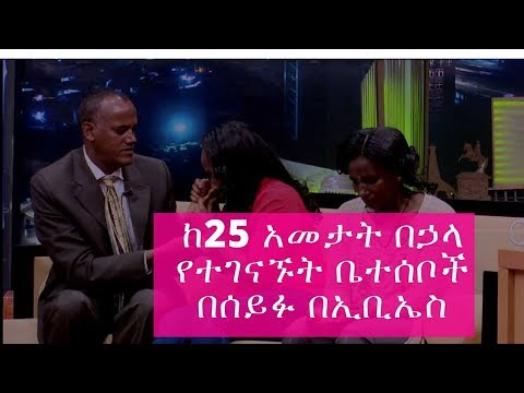Seifu on EBS - Long Lost Family Meet after 25 years