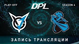 VGJ.T vs NewBee, DPL, game 1 [Adekvat]