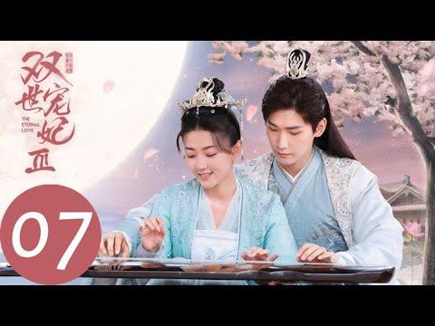 ENG SUB【双世宠妃3 The Eternal Love S3】EP07 曲小檀为墨连城编排三世爱恋舞台剧(邢昭林、梁洁)