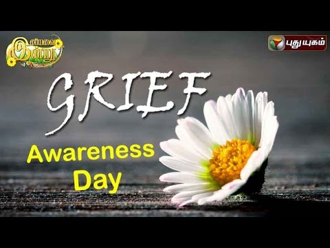 Grief Awareness Day In Iniyavai Indru - 30 /08/2016 I Puthuyugam TV