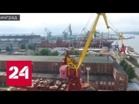Калининград. Запад— Востоку. Специальный репортаж Михаила Терентьева
