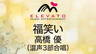 Download Lagu EME-C3171 福笑い/高橋 優〔混声3部合唱〕 Mp3