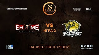 EHOME vs Eclipse, DAC CN Qualifier, game 2 [Maelstorm, LighTofHeaveN]