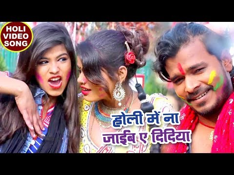 Video होली (2018) का सुपरहिट होली गीत - Pramod Premi - Holi Me Na Jaib Didiya - Bhojpuri Hit Holi Songs download in MP3, 3GP, MP4, WEBM, AVI, FLV January 2017