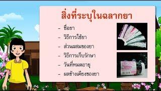 สื่อการเรียนการสอน การอ่านฉลากยา ป.5 ภาษาไทย