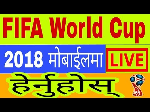 How To Watch FIFA World Cup Russia 2018 Matches Live On Any Android Mobile In Nepali | By Uv Advice
