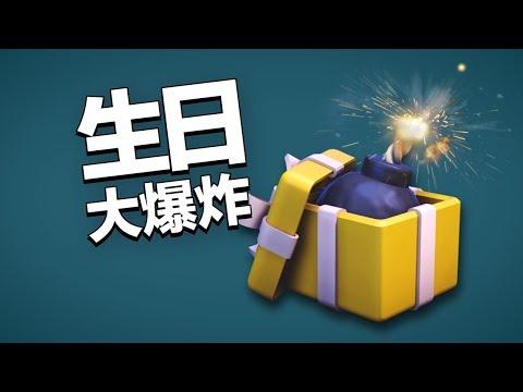 部落衝突五周年 - 法師的生日大爆炸(建築工人離開的第四週)