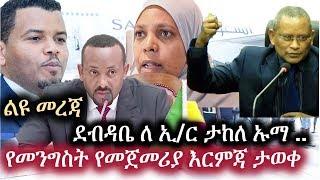 Ethiopia: ልዩ መረጃ | ደብዳቤ ለ ኢ/ር ታከለ ኡማ ... የመንግስት እርምጃ ታወቀ |Takele Uma | TPLF