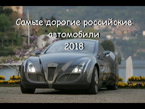 ТОП 10. Самые дорогие российские автомобили 2018