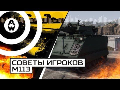 Советы игроков. ББМ M113