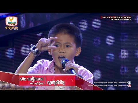 Seab Chieng Heng, Sva Roam Krovi Li Au, The Voice Kids Cambodia, Blind Auditions Week 3