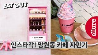 인스타 각! 망원동 카페 자판기 ZAPANGI| 얼루어코리아 Allure Korea
