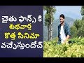 Download Video Naga Chaitanya New Movie Title Confirmed |  Sai Shiva Korrapati | Gusa Gusalu