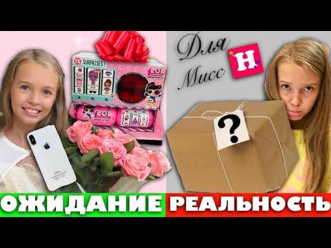 ПОДАРОК на День Рождения для Мисс Николь ОЖИДАНИЕ vs РЕАЛЬНОСТЬ  Капсулы ЛОЛ iPhone XS  НАША МАША