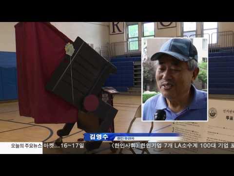 뉴저지 예비선거, 한인 결선 진출 관건 6.06.17 KBS America News