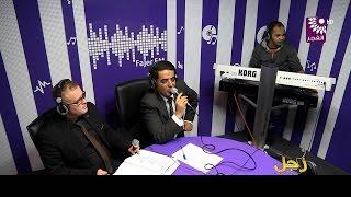 برنامج زجل يستضيف الفنان نعيم حسونة
