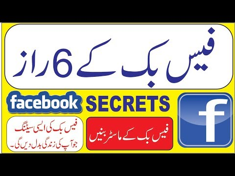 Top 6 Secrets and Tricks of Facebook App