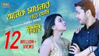 Onek Sadhonar Pore | Arifin Shuvoo | Jolly | Nancy | Imran | Savvy | Niyoti Bengali Movie 2016 full download video download mp3 download music download