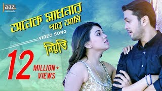 Onek Sadhonar Pore  Arifin Shuvoo  Jolly  Nancy  Imran  Savvy  Niyoti Bengali Movie 2016
