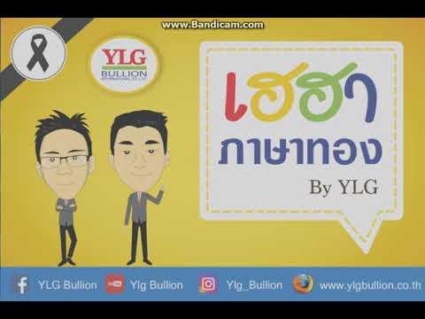 เฮฮาภาษาทอง by Ylg 20-10-2560