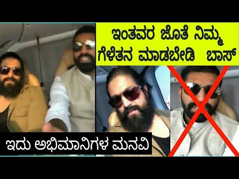 Birthday wishes for best friend - Yash and Haris Nalapad in Helicopter Journey Exclusive Video