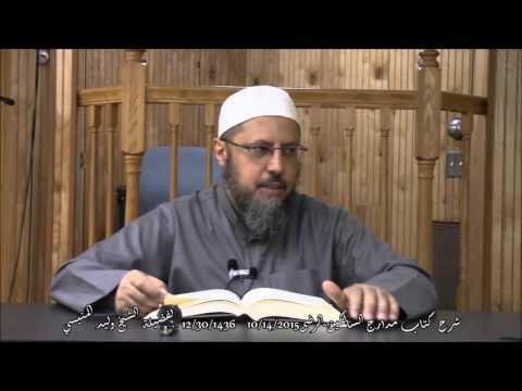 شرح مدارج السالكين 14 / 10 / 2015
