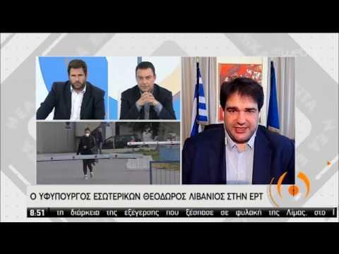 Ο Υφυπουργός Εσωτερικών Θ.Λιβάνιος για τη σταδιακή άρση μέτρων στην ΕΡΤ   29/04/2020   ΕΡΤ