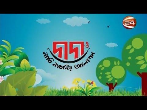 দাদা ও নাতি-নাতনির আলাপন - 2 November 2018