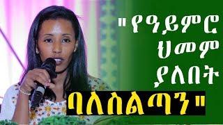 """Ethiopia : """"የዓይምሮ ህመም ያለበት ባለስልጣን"""" መ/ት እፀገነት ከበደ   Etsegenet Kebede"""