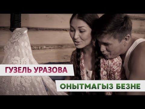 """Яна клип! Гузель Уразова - """"Онытмагыз безне"""""""