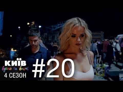 Киев днем и ночью - Серия 20 - Сезон 4 (видео)