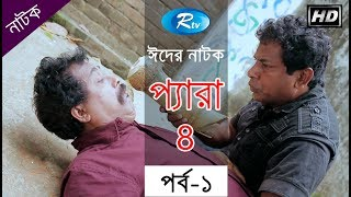 Para-4 ( Episode- 01) | প্যারা -4 (পর্ব - ০১) | Mosharraf Karim | Rtv Eid Drama