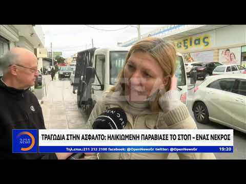 Video - Τραγωδία στη Λαυρίου: Ένας νεκρός και δύο τραυματίες σε τροχαίο