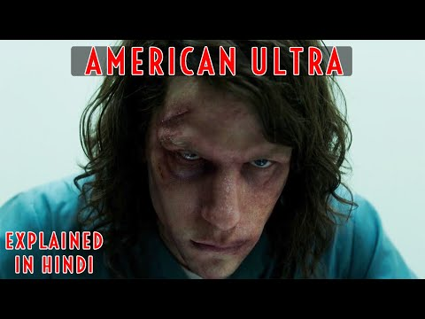 American Ultra (2015) | Explained In Hindi | HUH