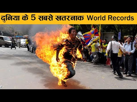 दुनिया के 5 सबसे खतरनाक World Records || Top 5 Most Dangerous World Records in the World