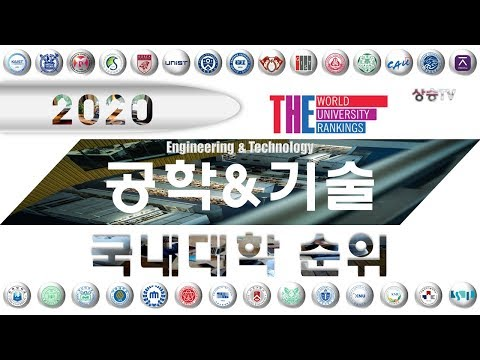 2020THE 공학&기술 국내대학순위