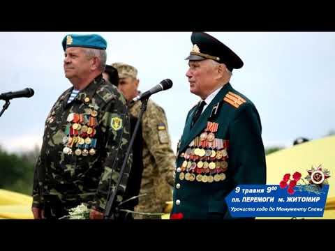 Житомирян запрошують на урочисту ходу